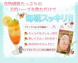 biteki_herb10.jpg